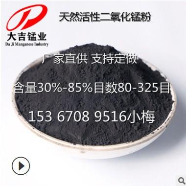 60%含量325目黑色紫色棕色柠檬黄玻璃着色二氧化锰粉 锰泥批发价