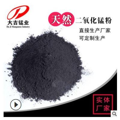 二氧化锰出产地 江苏景德镇砖瓦陶瓷着色锰粉 陶瓷釉料着色锰粉