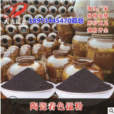 大吉锰业现货供广东潮州山东淄博着色锰30%-75%二氧化锰 化工锰粉