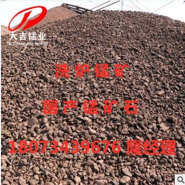 钢铁冶炼厂提纯用催化剂氧化剂脱硫脱硝60%高含量氧化锰矿