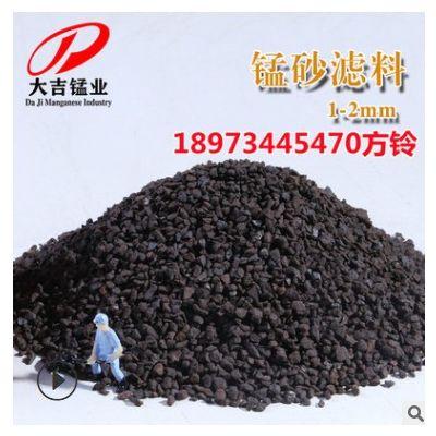 湖南矿区直供1-2mm锰砂 生活用水净化工业污水净化处理 过滤水质