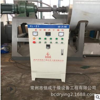 供应酞青绿干燥机CMS羧甲基淀粉烘干机真空耙式干燥机包安装调试