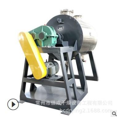 供应纯碱烘干机膏状干燥机真空耙式干燥设备常州生产真空耙式机