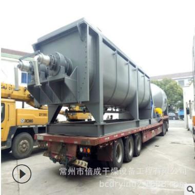 供应污泥连续烘干机真空桨叶干燥机低价销售负责指导安装调试