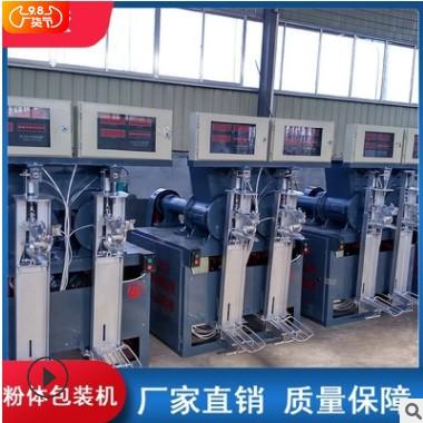供应水泥砂浆包装机 全自动腻子粉滑石粉包装机 粉末定量灌装机