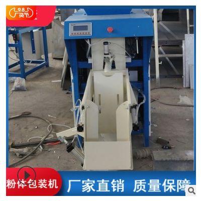 全自动砂浆包装机 自动称量干粉腻子粉包装机 水泥包装机规格齐全