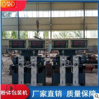 自动计量干粉包装机 腻子粉阀口灌装机 全自动粉体包装机厂家供应