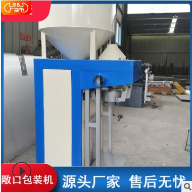 敞口包装机 全自动定量包装机 饲料豆粕灌装机 粉体包装机