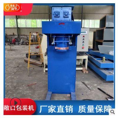 石英砂定量包装机 全自动有机肥钾肥灌装包装机 粉末包装机