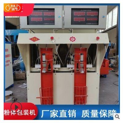全自动粉体包装机 干粉砂浆包装机 腻子粉自动称量包装机厂家供应