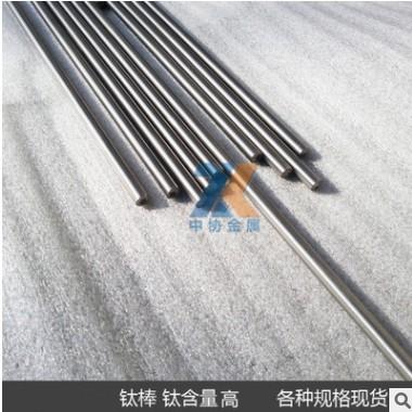 供TA1 TA2纯钛磨光棒 TC4高强度钛合金棒 钛管钛带钛丝钛合金板